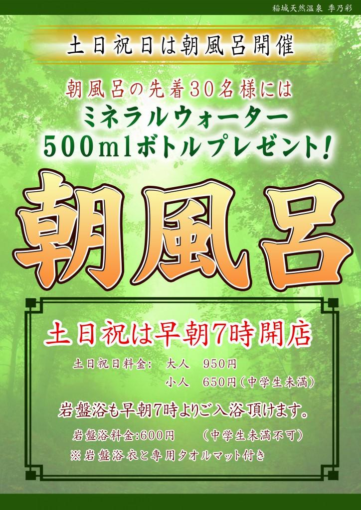 POP イベント 朝風呂 夏季