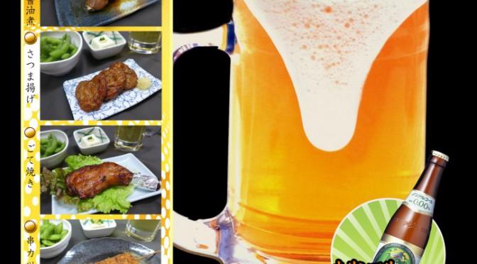 ビールセットフェア