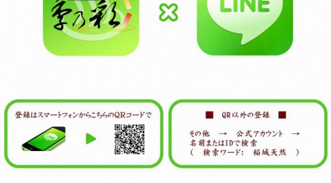 LINEでお得な情報ゲット!