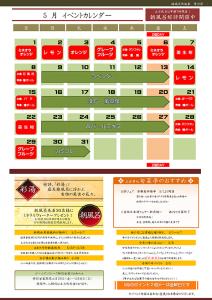 イベントカレンダー 201605