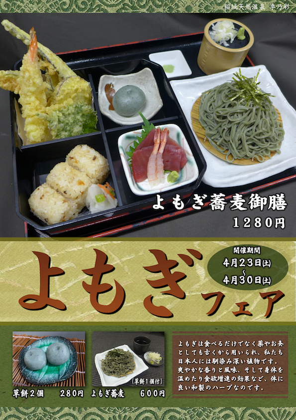 POP 旬菜亭フェア 4月 よもぎウィーク2016 のコピー