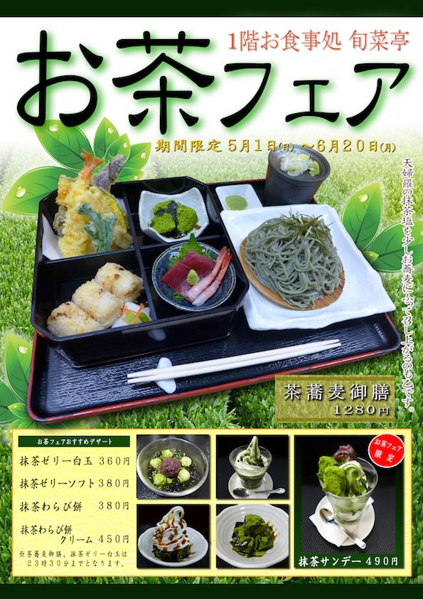 POP 旬菜亭フェア 5月 お茶ファア2016 のコピー