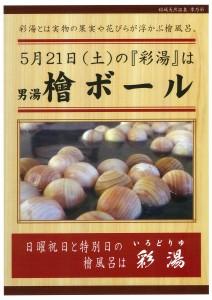 20160521(檜ボール)男