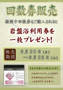 POP イベント 回数券特売 岩盤浴券付与【入会100円】6月