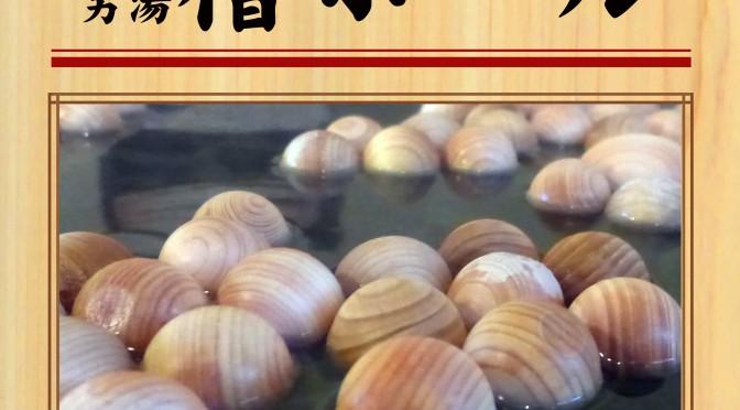 6月25日(土) 檜ボール(男湯)