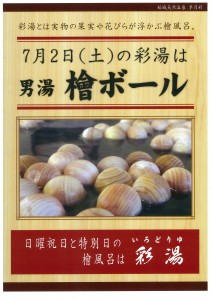 (20160702)彩湯 男湯 檜ボール