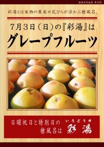 POP イベント 彩湯 グレープフルーツ