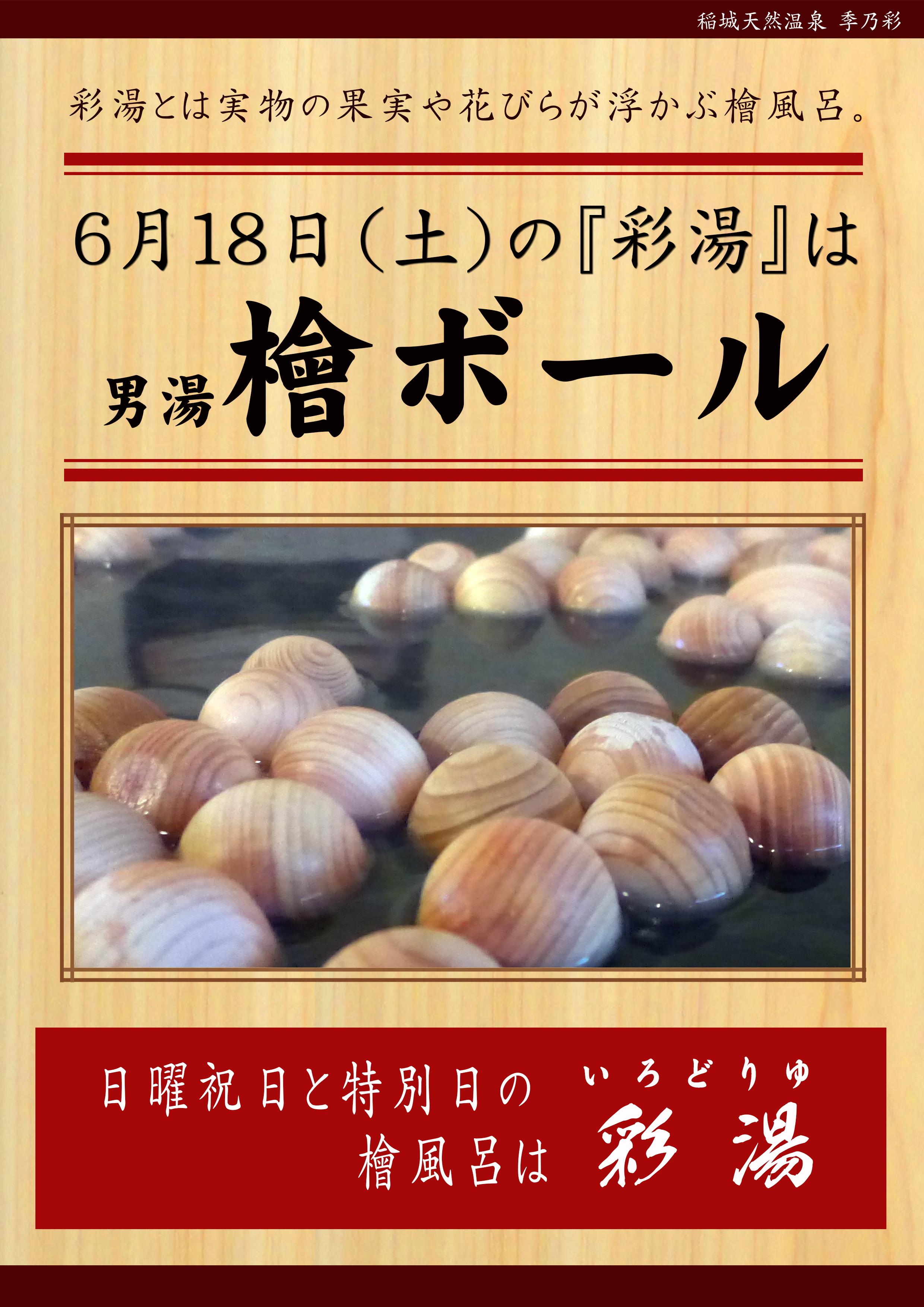 20160618 POP イベント 彩湯 男湯 檜ボール