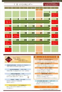 イベントカレンダー 201607