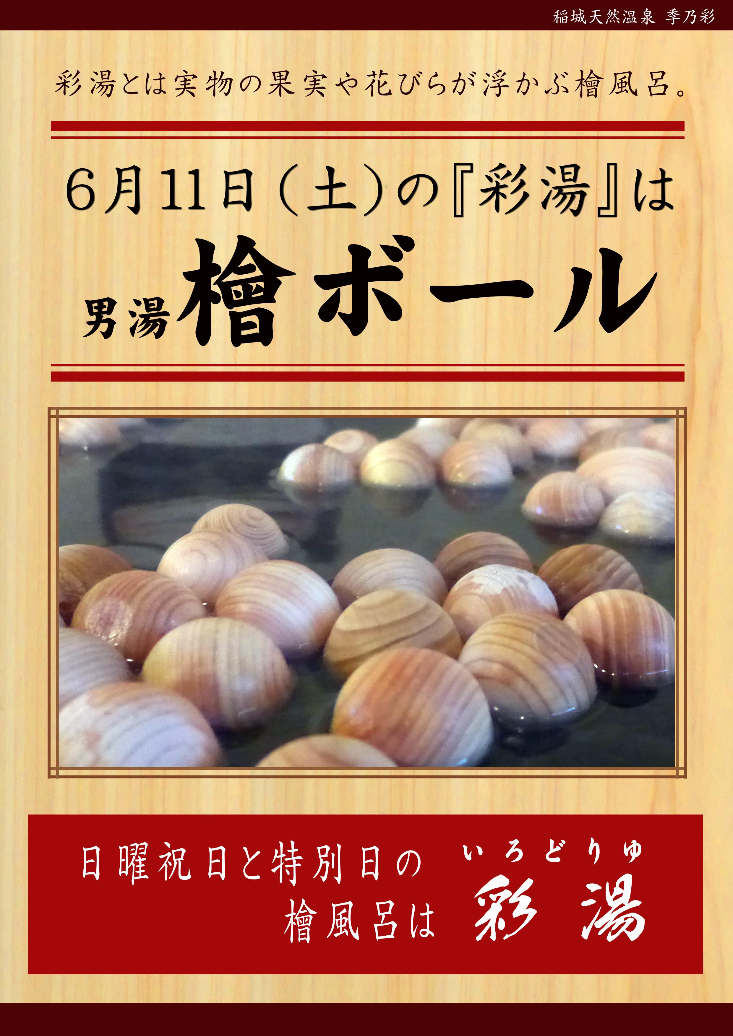 20160611 POP イベント 彩湯 男湯 檜ボール