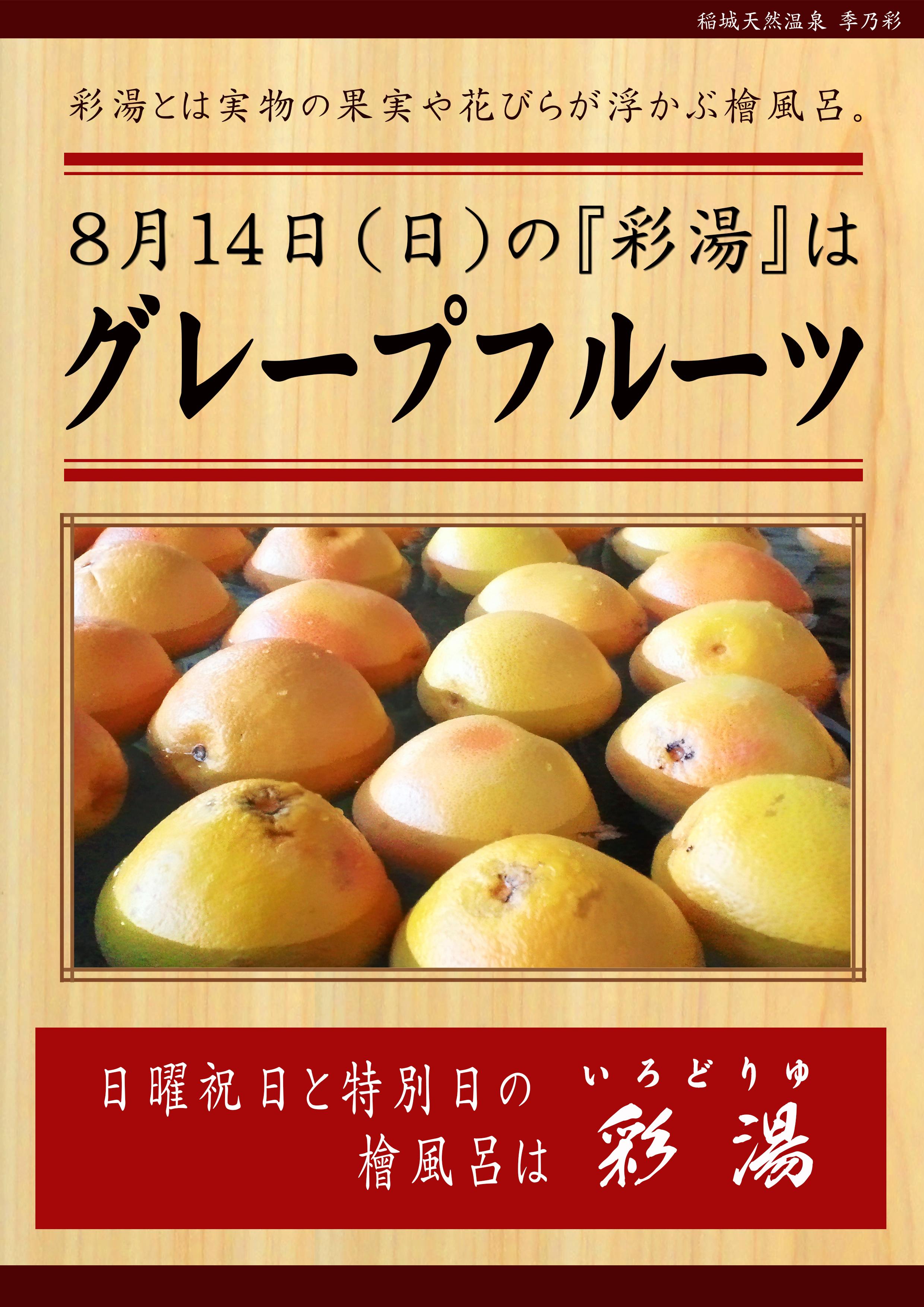 20160814 彩湯 グレープフルーツ