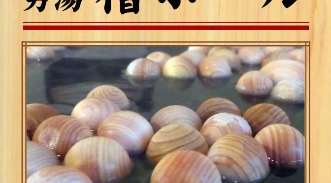 8月6日(土) 檜ボール(男湯)