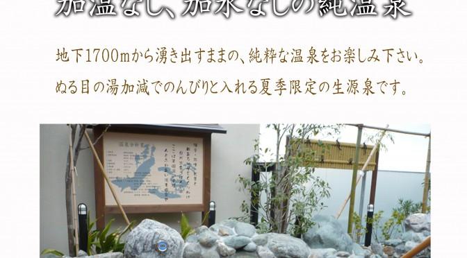 7月1日(金) 夏季限定 生源泉