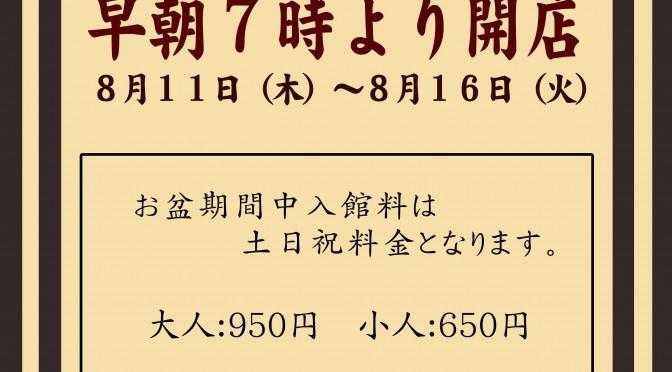 20160811 POP お盆 特別営業