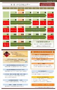 イベントカレンダー 201608