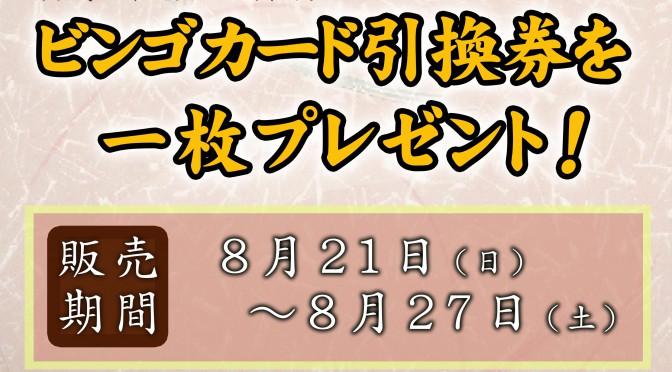 8月21日(日) ビンゴカード1枚付き回数券