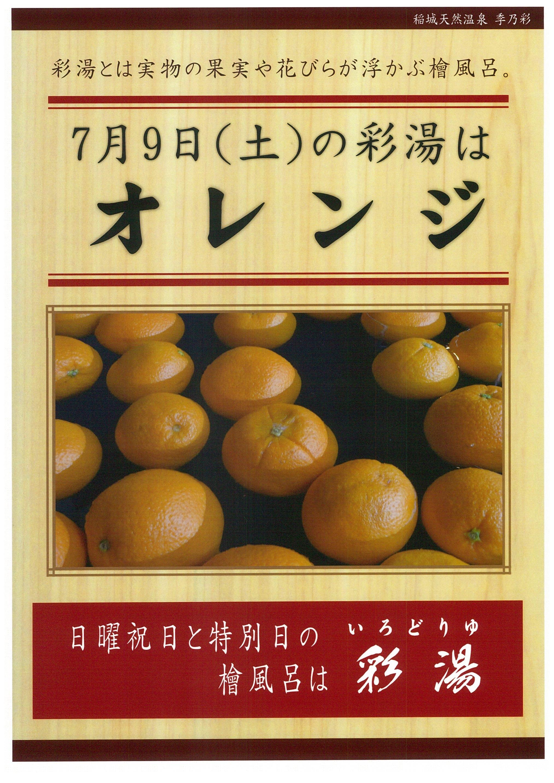 (20160709)彩湯 オレンジ