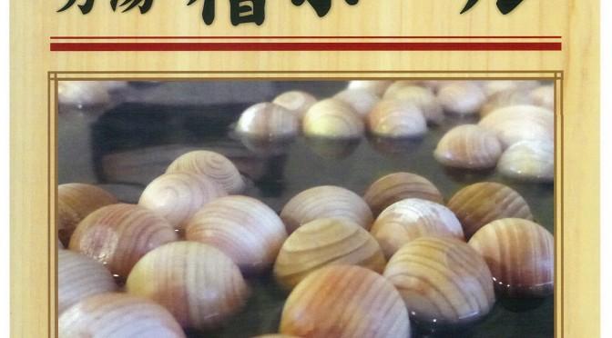 7月10日(日) 檜ボール(男湯)