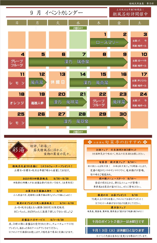 9月イベントカレンダー2