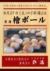 20160827 彩湯 男湯 檜ボール
