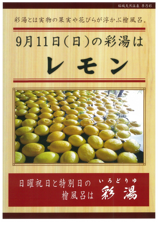 20160911 レモン
