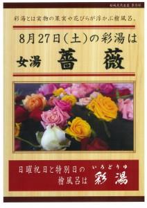 20160827 彩湯 女湯 薔薇
