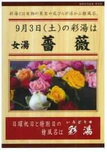 20160903 女湯 薔薇