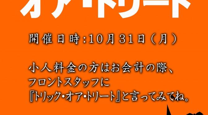 10月31日(月) ハロウィンイベント