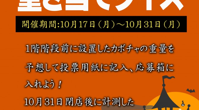 10月17日(月) かぼちゃ重さ当てクイズ