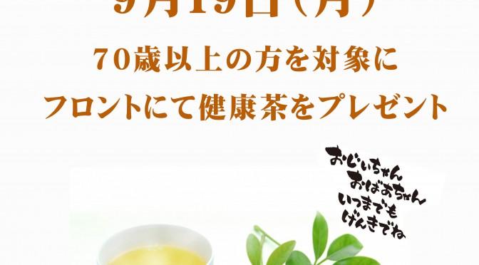 9月19日(月)敬老の日お茶プレゼント