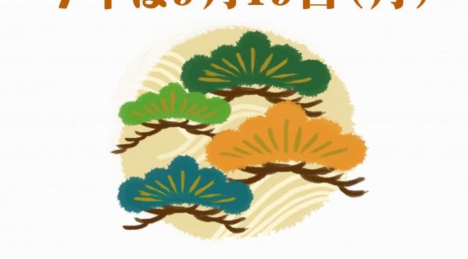 9月14日(水) 敬老の日プレゼント用 入館券販売