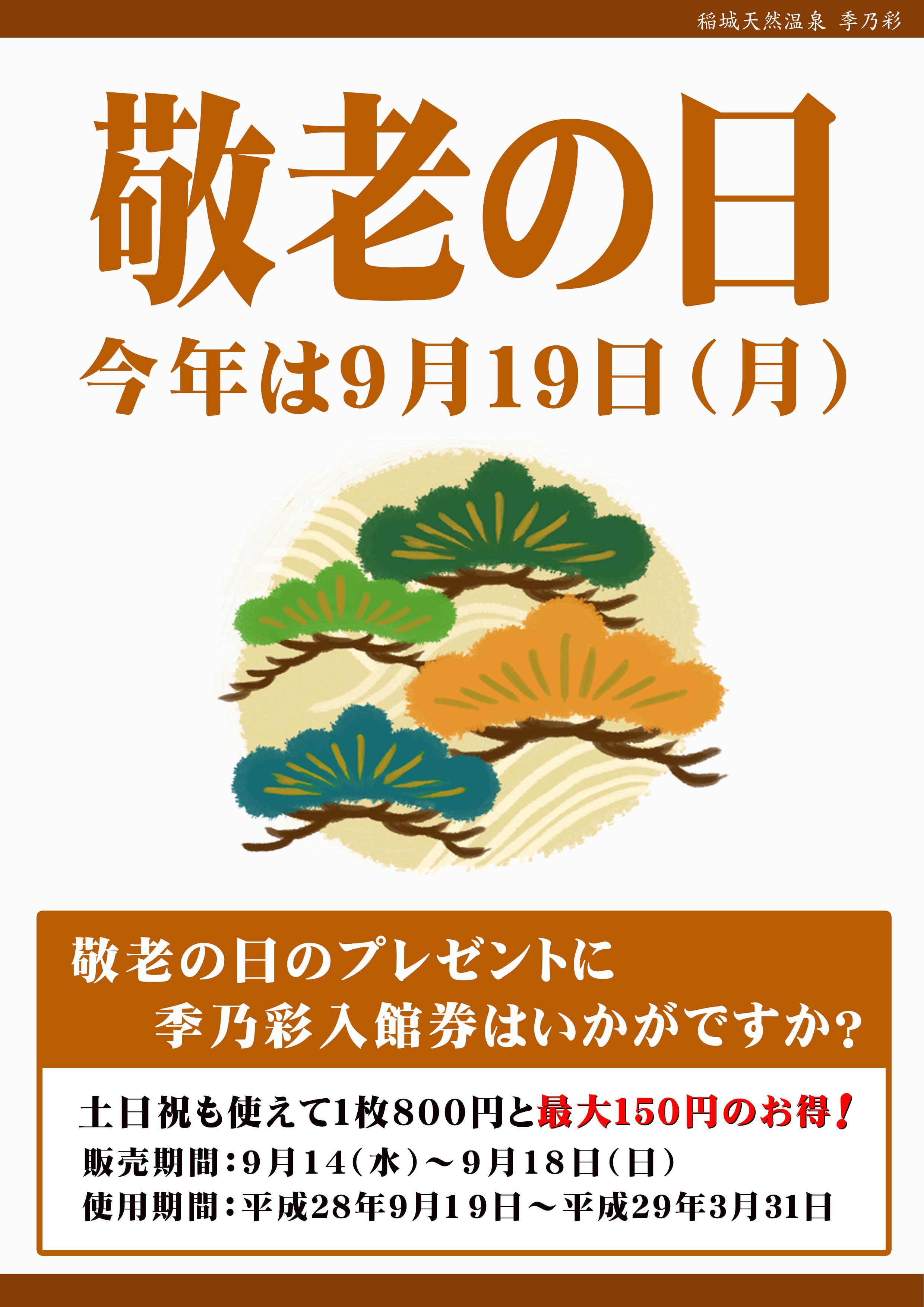POP イベント 9月 敬老の日 入館券販売2016