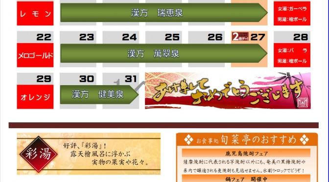 1月イベントカレンダー