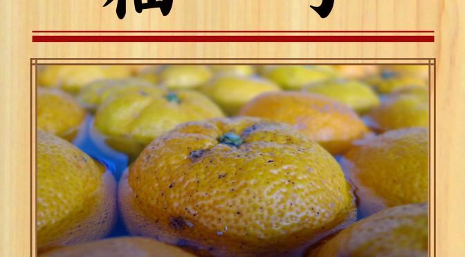 12月21日(水) 柚子