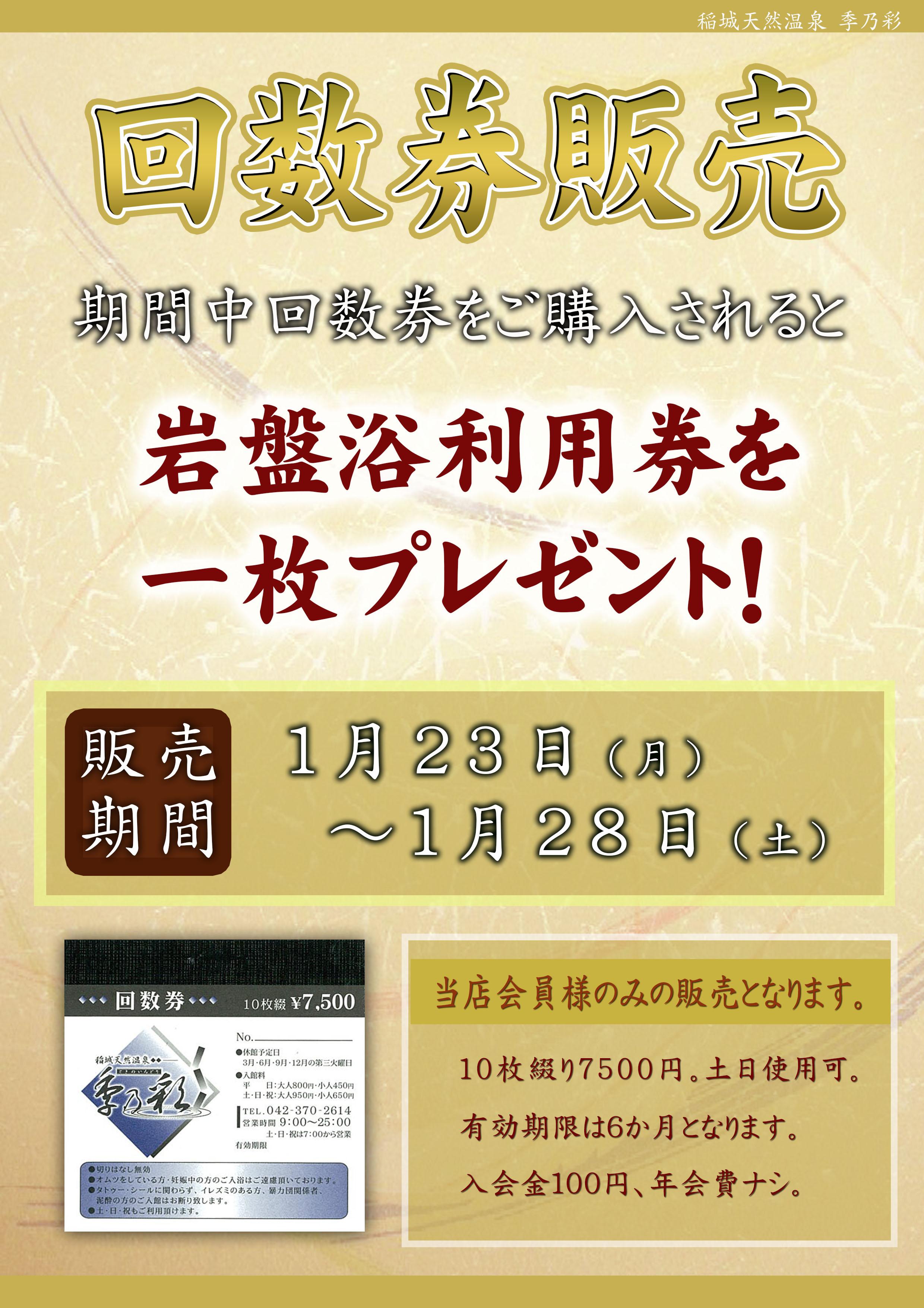 20170121POP イベント 回数券特売 岩盤浴券付与【入会100円】01