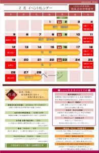 イベントカレンダー 201702