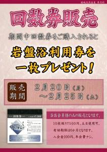 20170220POP イベント 回数券特売 岩盤浴券付与【入会100円】2月