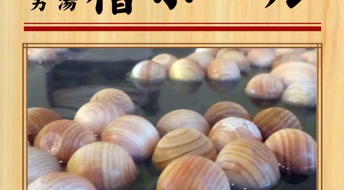 1月21日(土) 檜ボール(男湯)