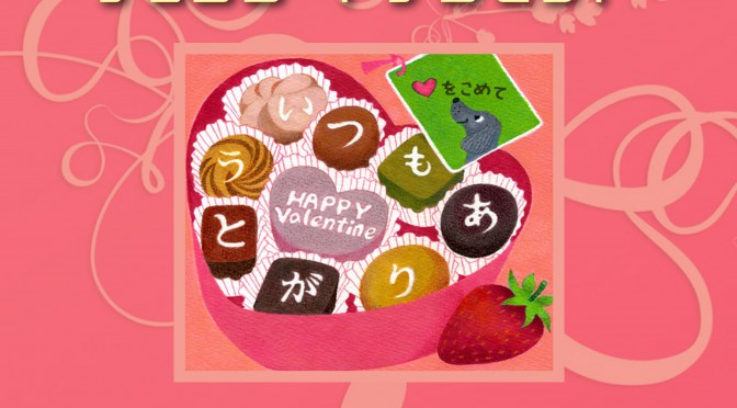2月14日(火) バレンタインチョコプレゼント