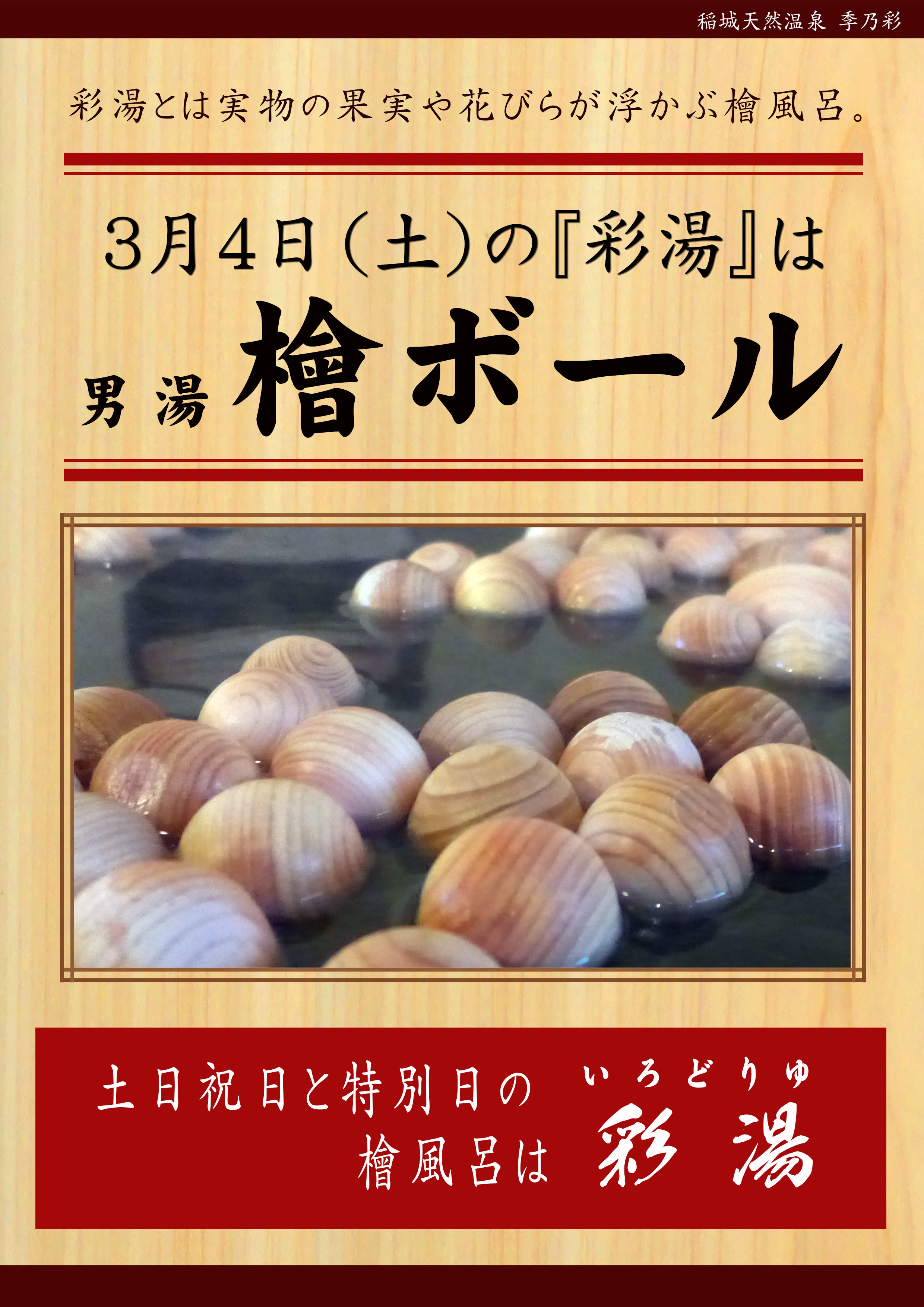 20170304POP イベント 彩湯 男湯 檜ボール