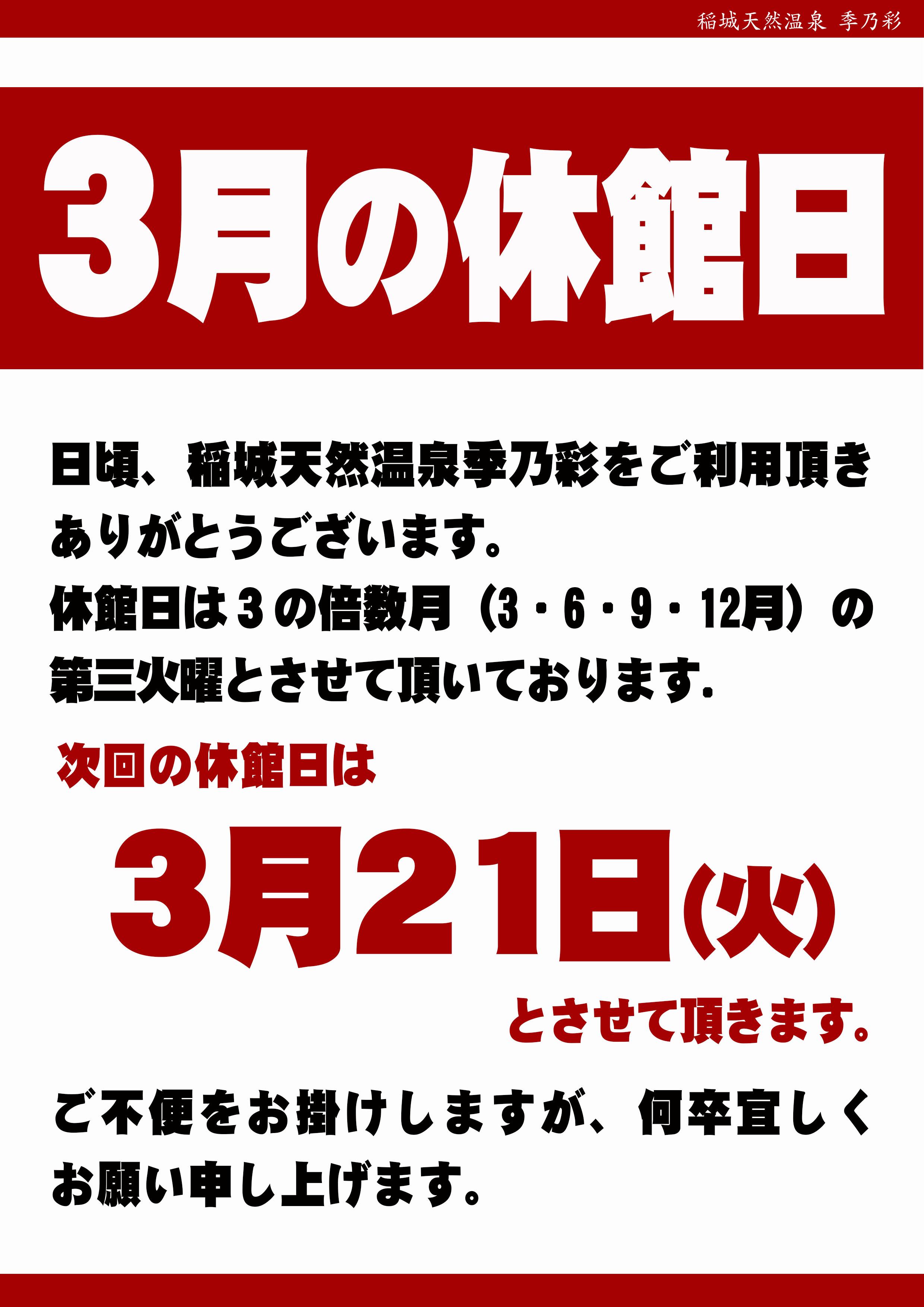 20170321POP 休館日お知らせ 3月
