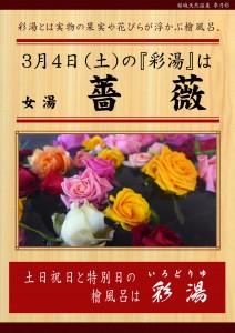 20170304POP イベント 彩湯 女湯 薔薇