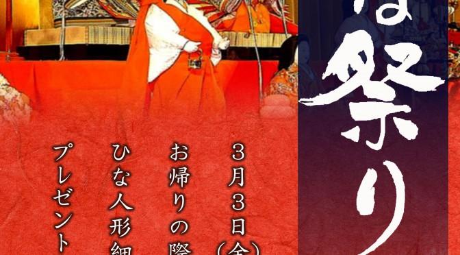 3月3日(金) ひな祭り