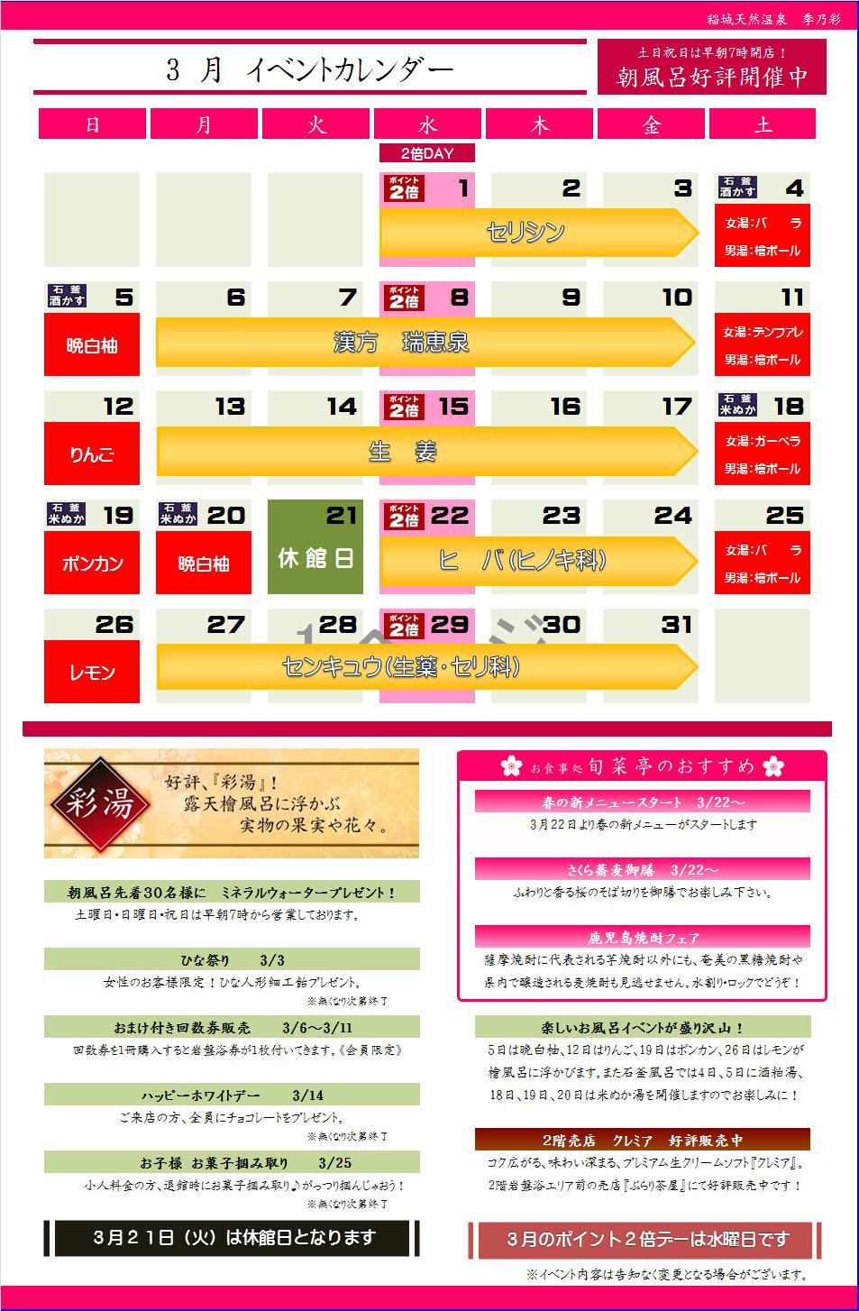 イベントカレンダー 201703