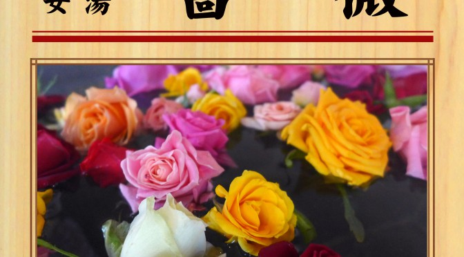 2月18日(土) 薔薇(女湯)