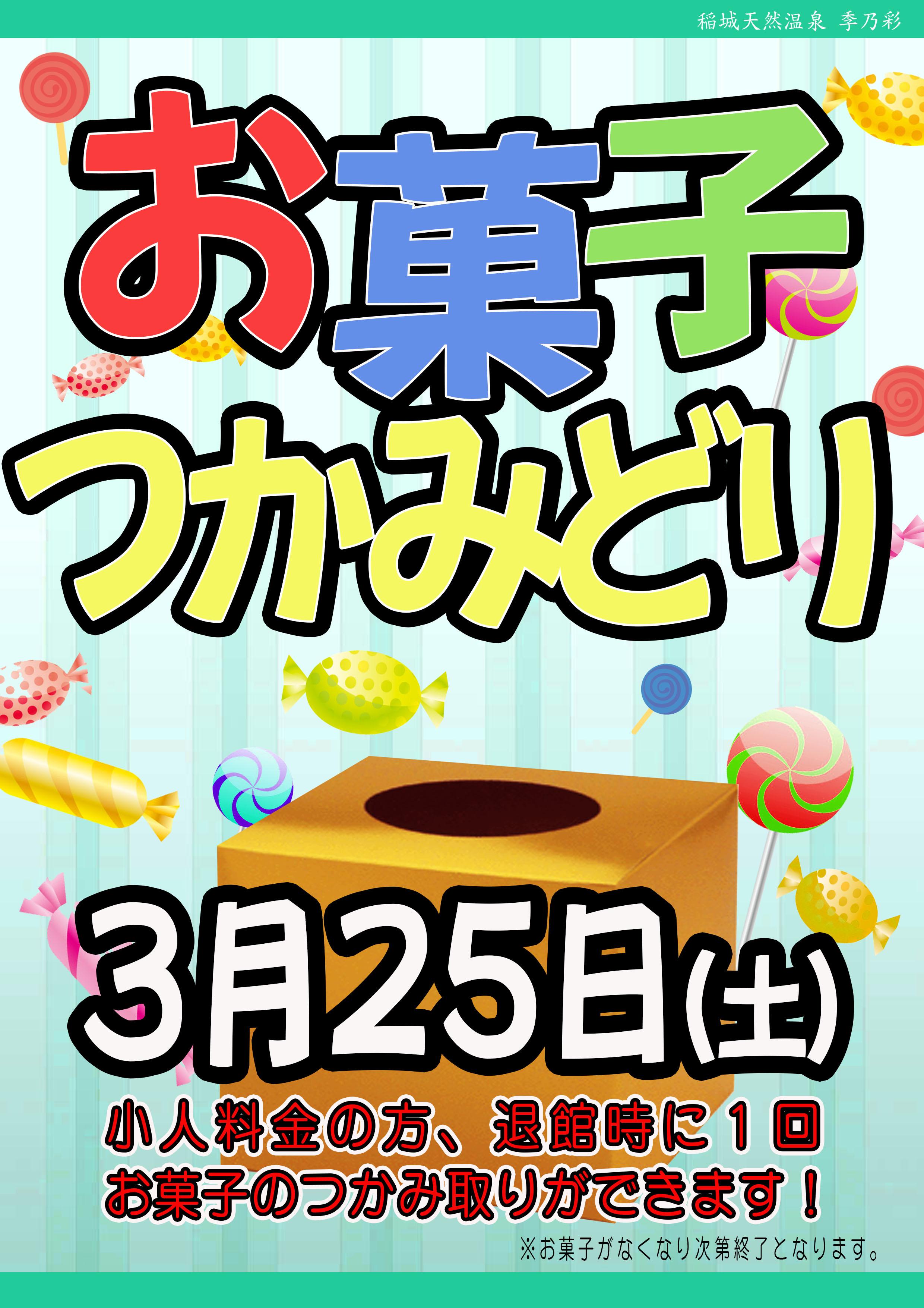 20170325POP イベント お菓子つかみ取り