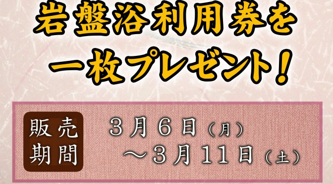 20170306POP イベント 回数券特売 岩盤浴券付与【入会100円】3月(修正版)