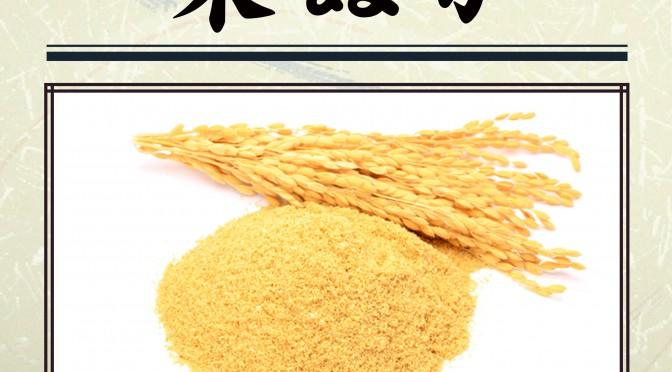 4月1日(土) 石釜風呂『米ぬか』