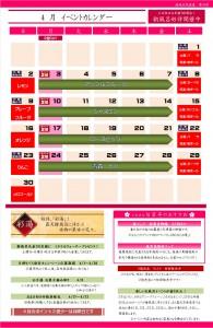 イベントカレンダー 201704