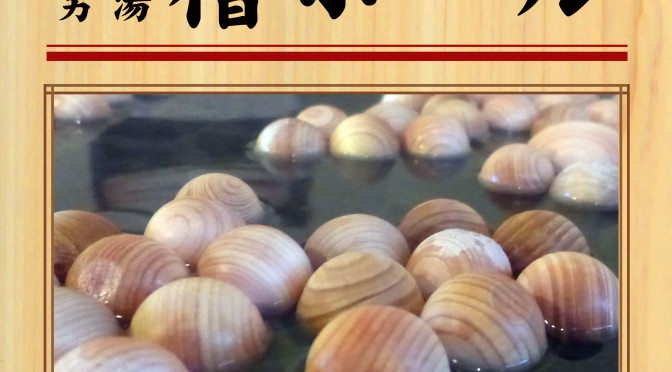 20170401POP イベント 彩湯 男湯 檜ボール
